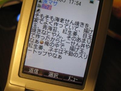 ビーせん丼8813_400.jpg