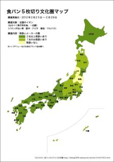 食パン5枚切り文化圏マップ.png
