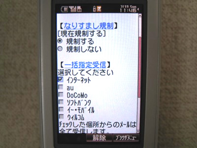 IMG_1018指定受信.jpg