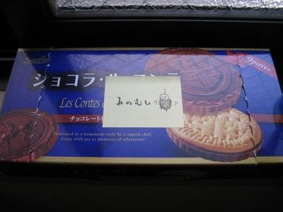 みのむし箱090430.jpg