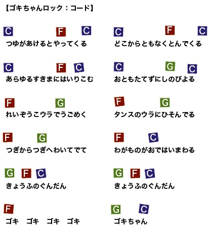 ゴキコード.jpg