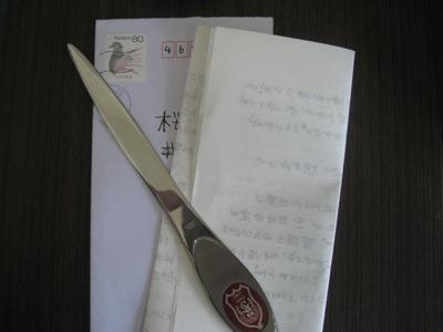 ハラマサからの手紙.jpg