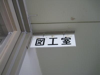 図工室_400.jpg