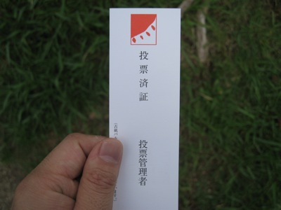 投票済証_400.jpg