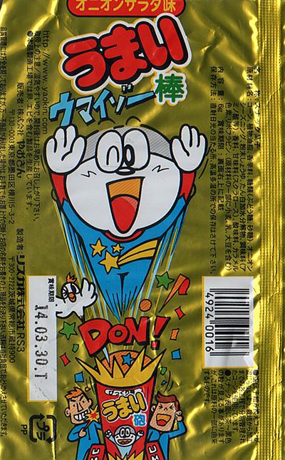 オニオンサラダ味.png