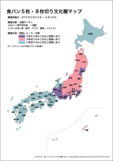 食パン5・8枚切り文化圏マップ.png