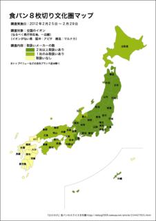 食パン8枚切り文化圏マップ.png