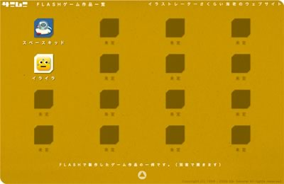 FLASHゲーム090507.jpg