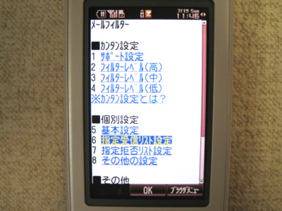 IMG_1016指定受信.jpg