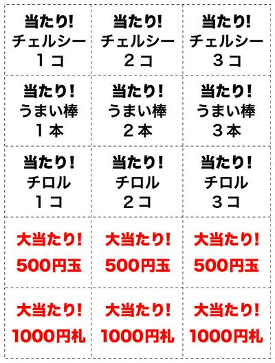 otoshidama1235.png
