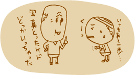 tsuchinoko8.png