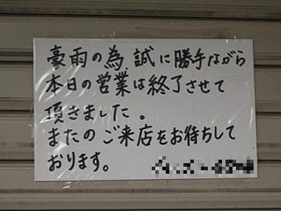 110920jokyo3_400.jpg